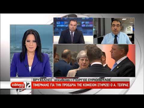 Δύσκολη πολιτική εξίσωση η διαδοχή στο «τιμόνι» της Κομισιόν | 29/05/2019 | ΕΡΤ