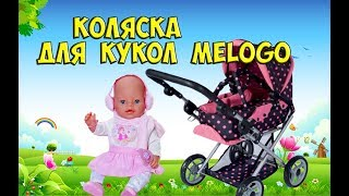 "Коляска 9346 зима-лето от компании Интернет-магазин игрушек ""World of Toys"" - видео"