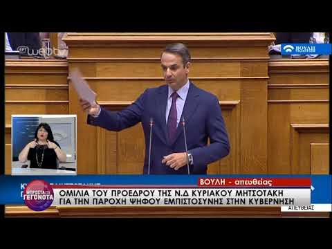 Ομιλία Κ. Μητσοτάκη στη Βουλή (απόσπασμα) | 10/05/2019 | ΕΡΤ