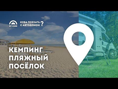 Видеообзор кемпинга Пляжный посёлок