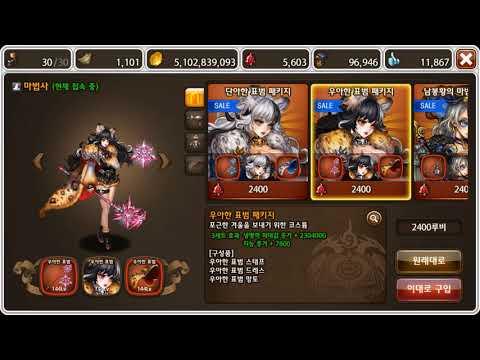 별이 되어라! Dragon blaze kr MC Winter costumes !