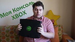 Моя Консоль - Xbox.