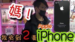 娃娃機裡夾到兩隻蘋果手機「IPhone」!?分享影片抽出去!【醺醺夾娃娃TV】[台湾UFOキャッチャー UFO catcher]