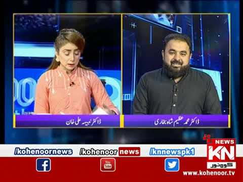 Kohenoor@9 With Dr Nabiha Ali Khan 19 June 2021 | Kohenoor News Pakistan