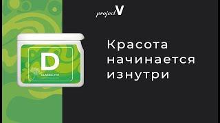 Улучшенный Детокс Vision - продукт  Project D, иммунитет, детоксикация от компании Продукция Vision - видео