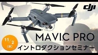 DJI Mavic Pro イントロダクションセミナー