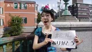 たをやめオルケスタ 2nd Full Album 「紺碧レジーナ」CM