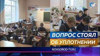 В Великом Новгороде директоров школ штрафуют за переполненные классы