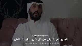 لا توصيني على حبك ابد   احمد الردعان