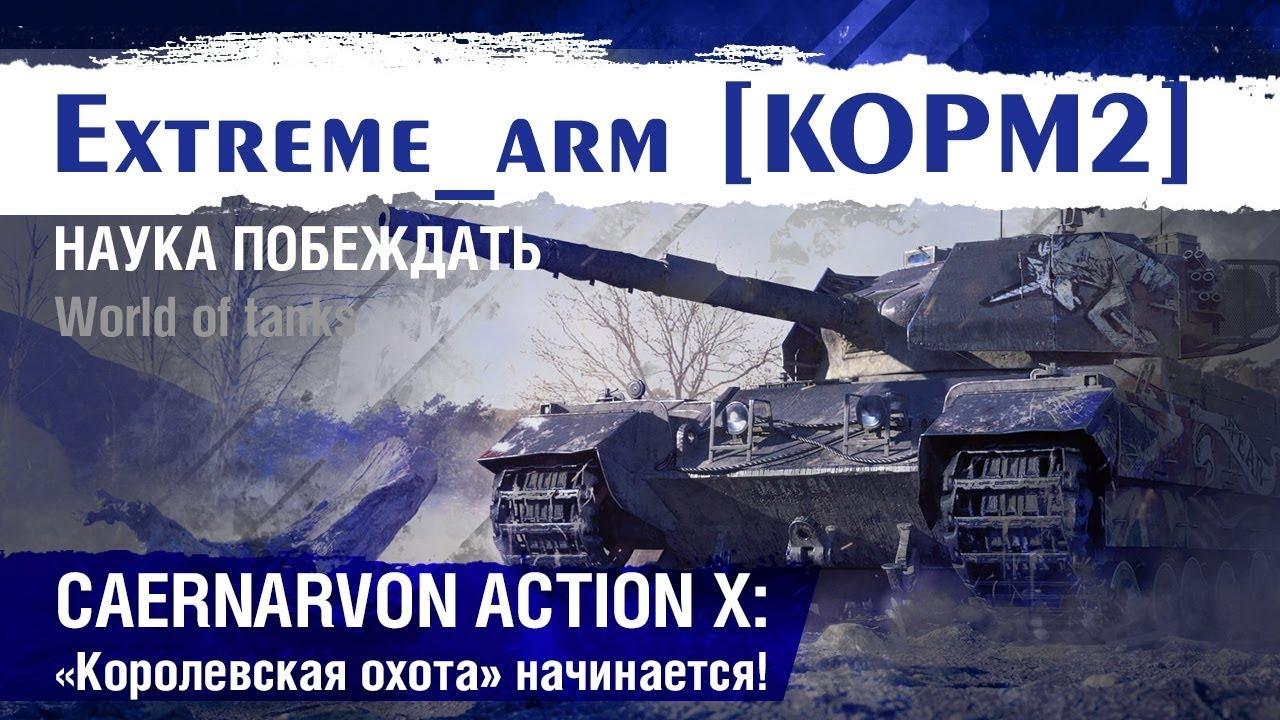 Extreme_arm [KOPM2] - «КОРОЛЕВСКАЯ ОХОТА», ПУТЬ МАСТЕРСТВА (6-7 ЗАДАЧА)