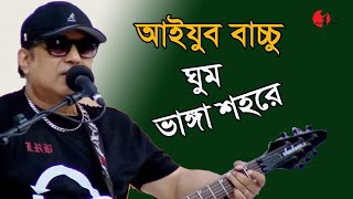 ঘুম ভাঙ্গা শহরে | Ghum Bhanga Shohoray | Ayub Bachchu | L R B | Band Song | Channel I | IAV