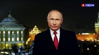 Новогоднее обращение президента 2019