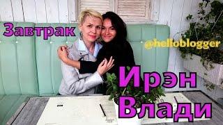 YouTube - завтрак с Ирэн Влади