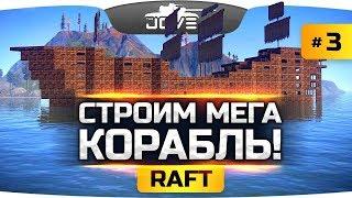 СТРОИМ МЕГА-КОРАБЛЬ В ОТКРЫТОМ ОКЕАНЕ С ЧИТЕРАМИ! ● RAFT #3