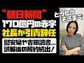 朝日新聞、170億円の赤字。社長が引責辞任。誤報後の解約続出!