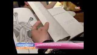 Репортаж ТВЦ о пастафарианстве