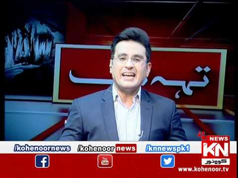 Teh Tak 23 July 2019 | Kohenoor News Pakistan