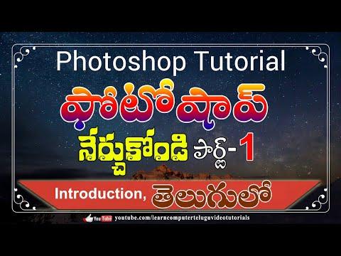 Learn Photoshop #1    Photo Editing Tutorials    Adobe Photoshop Tutorials In Telugu