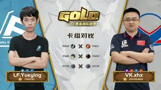 CN Gold Series - Week 7 Day 1 - Yueying vs xhx