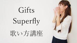 GiftsSuperflyNコン課題曲歌い方講座いくちゃんねるギフト
