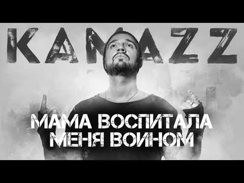 "Kamazz - Мама Воспитала Меня Воином  (2019) | Альбом ""Останови Планету"""
