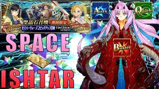 Space Ishtar  - (Fate/Grand Order) - THE AVATAR OF FATE? -- FGO Saber Wars II Space Ishtar & Calamity Jane Gacha Rolls [PART 1]