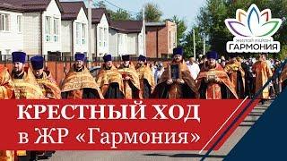 Крестный ход в жилом районе «Гармония» в день памяти святого великомученика св. Георгия Победоносца