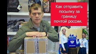 Можно ли почтой россии отправить удочку