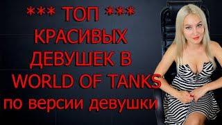 ТОП КРАСИВЫХ ДЕВУШЕК В WORLD OF TANKS по версии девушки