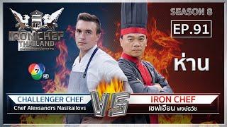 Iron Chef Thailand | 10 ส.ค. 62 SS8 EP.91 | เชฟเอียน Vs Chef Alexsandrs Nasikailovs