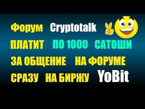 1000 сатоши за одно сообщение на форуме cryptotalk.org . Платит сразу на биржу YoBit