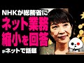 NHKが総務省にネット業務縮小を回答...が話題