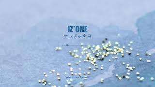 IZ*ONE(아이즈원) - ケンチャナヨ(괜찮아요)(piano cover)