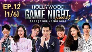 HOLLYWOOD GAME NIGHT THAILAND S.3 | EP.12 มะตูม,ขนมจีน,นัททิวVSบุ๊คโกะ,ไข่มุก,โย่ง [1/6] | 04.08.62