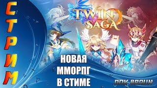 СТРИМ Twin Saga - Новая ММОРПГ в стиме