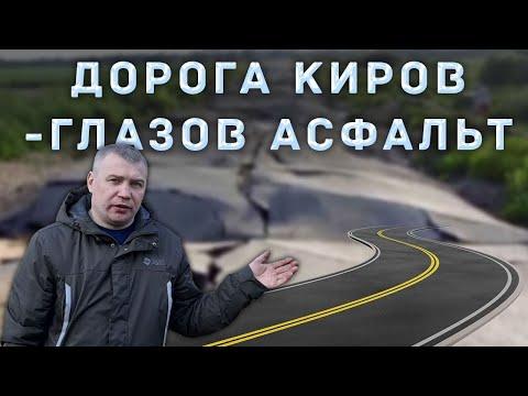 Дорога Киров-Глазов асфальт