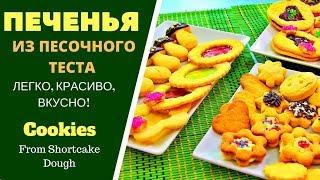 ПЕЧЕНЬЯ ИЗ ПЕСОЧНОГО ТЕСТА: легко, красиво и вкусно! Cookies