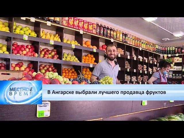 В Ангарске выбрали лучшего продавца фруктов