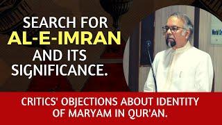 DarseQuran┇ Surah Aal-e- Imran (3:33-34)