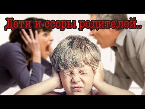 Дети и ссоры родителей