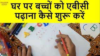 घर पर बच्चों को ABC पढ़ाना कैसे शुरू करें || How to start teaching ABC at home