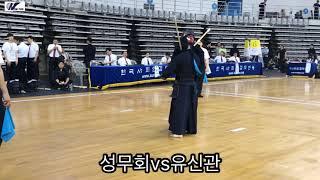제32회 한국사회인검도대회-중년부단체 준결승전(성무회vs유신관)
