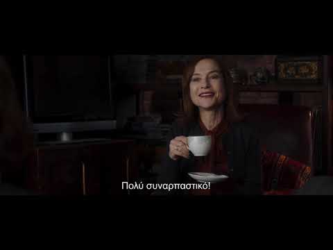 Η ΧΗΡΑ (Greta) - Official Trailer