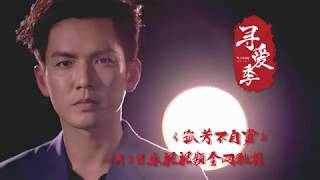 Behind The Scenes With Wallace Chung 钟汉良 《孤芳不自賞》 錄製花絮