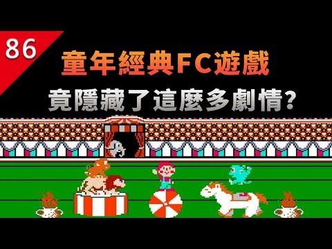 童年經典FC遊戲,你知道全部遊戲都有劇情嗎?