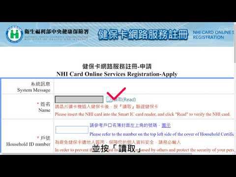 健保卡網路服務註冊一次搞定