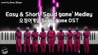 오징어게임 OST(BGM브금) - 쉽고 짧은 오징어게임 OST 메들리