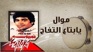 اغاني حصرية Mawwal Ya Betaa El Tofah - Ahmed Adaweyah موال يابتاع التفاح - احمد عدويه تحميل MP3