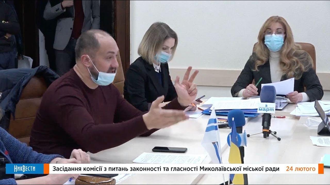 Комиссия по депутатской этике