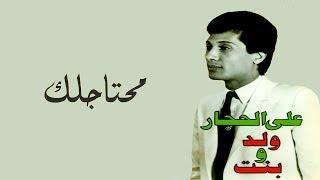 مازيكا محتاجلك - علي الحجار | Ali Elhaggar - me7taglek تحميل MP3